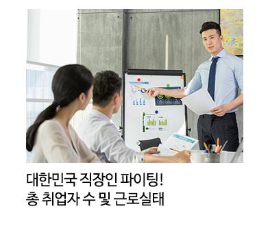 대한민국 직장인 파이팅! 총 취업자 수 및 근로실태