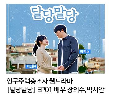 인구주택총조사 웹드라마 [달당말당] EP01 배우 장의수,박시안 달당말당 박시안 장의수