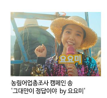 농림어업총조사 캠페인 송 '그대만이 정답이야 by 요요미' 요요미