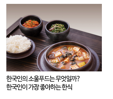 한국인의 소울푸드는 무엇일까? 한국인이 가장 좋아하는 한식