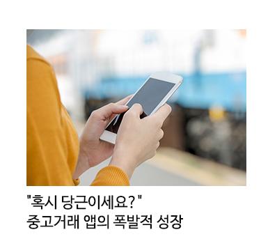 혹시 당근이세요? 중고거래 앱의 폭발적 성장