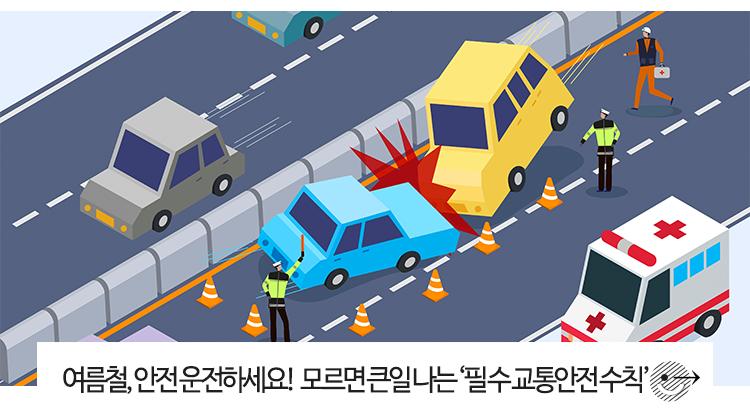여름철, 안전 운전하세요!  모르면 큰일 나는 '필수 교통안전 수칙'