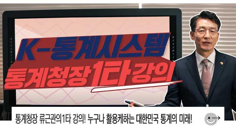 통계청장 류근관의 1타 강의! 누구나 활용케하는 대한민국 통계의 미래!